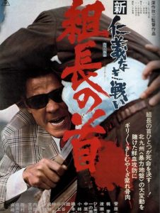 DVD-head-of-the-boss-poster